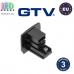 Заглушка для шинопровода GTV, чёрная. ЕВРОПА!