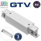 Соединитель электрический для шинопровода GTV, трёхфазный, прямоугольный, c возможностью подвода питания, белый. ЕВРОПА!