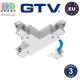 Соединитель электрический для шинопровода GTV, трёхфазный, T-образный, регулируемый, левый/правый, белый. ЕВРОПА!