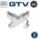 Соединитель электрический для шинопровода GTV, трёхфазный, T-образный, регулируемый, правый/левый, белый. ЕВРОПА!