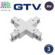Соединитель электрический для шинопровода GTV, трёхфазный, X-образный, не регулируемый, белый. ЕВРОПА!