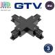 Соединитель электрический для шинопровода GTV, трёхфазный, X-образный, не регулируемый, чёрный. ЕВРОПА!