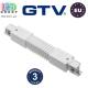 Соединитель электрический для шинопровода GTV, трёхфазный, гибкий, белый. ЕВРОПА!