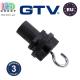 Крючок для крепления к шинопроводу GTV, чёрный. ЕВРОПА!