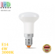 Светодиодная LED лампа 4W, E14, R39, 3000K - тёплое свечение, алюпласт, RA>90