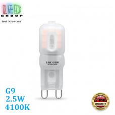 Светодиодная LED лампа 2.5W, G9, 220V, 4100K - нейтральное свечение, PC, RA≥90