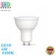 Светодиодная LED лампа 6W, GU10, MR16, 4100K - нейтральное свечение, алюпласт, RA≥80