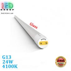 Светодиодная LED лампа 24W, G13, T8, 1500мм, 4100K - нейтральное свечение, стекло, RA≥80