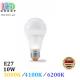 Светодиодная LED лампа, 10W, E27, A60, 3в1 - 3000К/4000К/6400К, RA≥90, SMART