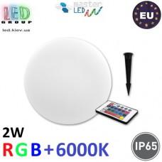 Светильник/корпус master LED, 2W, RGB, 30 см, садовый, грунтовой, круглый, на солнечной батарее с датчиком сумерек, PE, белый. ЕВРОПА!
