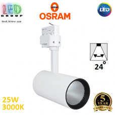 Светодиодный LED светильник Osram, трековый, 25W, 3000K, 24°, трёхфазный, белый корпус, алюминиевый. Гарантия - 5 лет