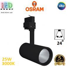 Светодиодный LED светильник Osram, трековый, 25W, 3000K, 24°, трёхфазный, чёрный корпус, алюминиевый. Гарантия - 5 лет