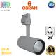 Светодиодный LED светильник Osram, трековый, 25W, 3000K, 24°, трёхфазный, серый корпус, алюминий + ПММА. Гарантия - 5 лет
