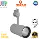 Светодиодный LED светильник Osram, трековый, 35W, 3000K, 24°, трёхфазный, серый корпус, алюминий + ПММА. Гарантия - 5 лет