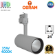 Светодиодный LED светильник Osram, трековый, 35W, 4000K, 24°, трёхфазный, серый корпус, алюминий + ПММА. Гарантия - 5 лет