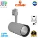 Светодиодный LED светильник Osram, трековый, 55W, 4000K, 24°, трёхфазный, серый корпус, алюминий + ПММА. Гарантия - 5 лет