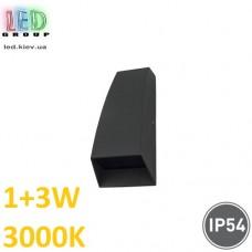 Светильник фасадный LED 3000K, 1W+3W, RA ≥80, IP54, графитового цвета