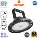 Светодиодный светильник-прожектор Osram, 95W, 6500K, 90º, IP65, высотный, подвесной, алюминий + поликарбонат, чёрный, круглый, HIGH BAY, Ra≥80. Гарантия - 5 лет