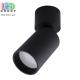 Светильник/корпус потолочный, 1хGU10, накладной, алюминиевый, круглый, чёрный