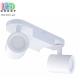 Светильник/корпус потолочный, 2хGU10, накладной, поворотный, алюминиевый, овальный, белый
