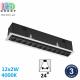 Светодиодный LED светильник, 12x2W, 12xLED, 4000K, 24°, Ra≥80, встроенный, прямоугольный, поворотный, алюминиевый, белый + чёрный. Гарантия - 3 года