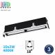 Светодиодный LED светильник, 10x2W, 10xLED, 4000K, 18°, Ra≥80, встроенный, прямоугольный, поворотный, алюминиевый, белый + чёрный. Гарантия - 3 года