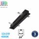 Светодиодный LED светильник, 12x1W, 12xLED, 4000K, 24°, Ra≥80, встроенный, прямоугольный, поворотный, алюминиевый, чёрный + золотой. Гарантия - 3 года