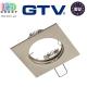 Потолочный светильник/корпус, GTV, встраиваемый, не регулируемый угол, алюминиевый, квадратный, инокс, PORTO. ЕВРОПА!
