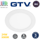 Светодиодный светильник GTV, 24W (EMC+), 3000K, потолочный, встраиваемый, круглый, алюминиевый, белый, Ra≥80, ORIS. ЕВРОПА! Гарантия - 3 года