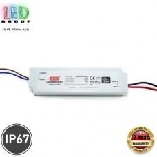 Блок питания JINBO 12V, 8.33A, 100W, пластиковый корпус, IP67, герметичный, для наружного применения. Гарантия - 2 года.
