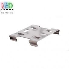 Клипса монтажная для алюминиевого профиля LD-132, металлическая.