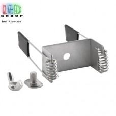 Клипса монтажная для алюминиевого профиля LD-154, металлическая.