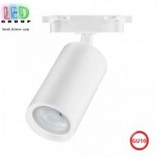Светильник/корпус трековый, двухфазный, GU10, белый, сталь