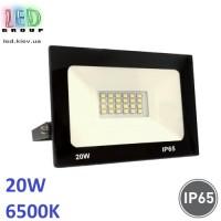 Светодиодный LED прожектор 20W, 1600Lm, 6500K
