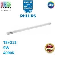 Светодиодная LED лампа PHILIPS, T8/G13, 9W, 600мм, 4000К - нейтральное свечение. Гарантия - 2 года