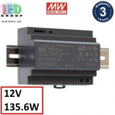 Блок питания 12V, 11.3A, 135.6W, Mean Well, HDR-150-12, пластиковый корпус, IP20, внутренний. На дин рейку. Гарантия - 3 года.