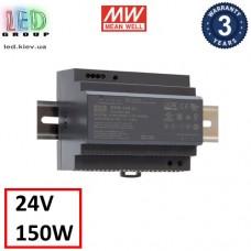 Блок питания 24V, 6.25A, 150W, Mean Well, HDR-150-24, пластиковый корпус, IP20, внутренний. На дин рейку. Гарантия - 3 года.