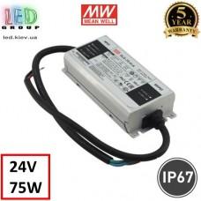 Блок питания 24V, 3.1A, 74.4W, Mean Well, XLG-75-24, металлический корпус, IP67, герметичный, для наружного применения. Гарантия - 5 лет