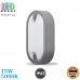 Настенный светодиодный светильник 15W, 5000K, IP65, накладной, ABS + поликарбонат, овальный, серый, RA≥80