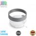 Настенный светодиодный светильник 18W, 5000K, IP65, накладной, ABS + поликарбонат, круглый, серый, RA≥80