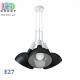 Светильник/корпус потолочный, 3xE27, подвесной, металл + стекло, круглый, белый + чёрный, 500-1000мм
