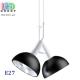 Светильник/корпус потолочный, 2xE27, подвесной, металл + стекло, круглый, чёрный + белый, 500-1000мм