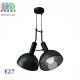 Светильник/корпус потолочный, 2xE27, подвесной, металл + стекло, круглый, чёрный, 500-1000мм