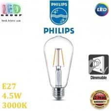 Светодиодная LED лампа Philips, диммируемая, филамент, 4.5W, E27, ST64, 3000К - тёплое свечение, стекло. Гарантия - 2 года