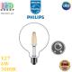 Светодиодная LED лампа Philips, диммируемая, филамент, 6W, E27, G120, 3000К - тёплое свечение, стекло, Ra≥80