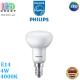 Светодиодная LED лампа Philips, 4W, E14, R50, 4000К - нейтральное свечение, 120º, алюминий + стекло, Ra≥80. Гарантия 2 года