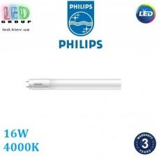 Светодиодная LED лампа Philips, T8/G13, 16W, 1200мм, 4000К - нейтральное свечение. Гарантия - 3 года