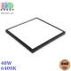 Светодиодная LED панель 48W, 6400K, встраиваемая/накладная/подвесная, металл + пластик, квадратная, чёрная, RA≥80. Гарантия - 2 года