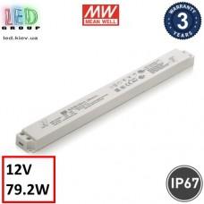 Блок питания 12V, 6.6A, 79.2W, Mean Well, пластиковый корпус, IP67, герметичный, для внешнего и внутреннего применения. Гарантия - 3 года