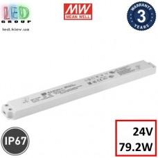 Блок питания 24V, 3.3A, 79.2W, Mean Well, пластиковый корпус, IP67, герметичный, для внешнего и внутреннего применения. Гарантия - 3 года
